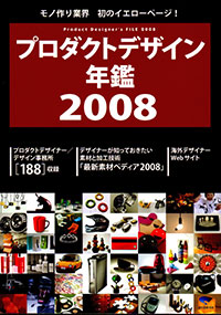 Product Designer Year Book 2008